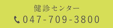 047-709-3800