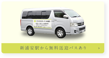 新浦安駅より無料送迎バス